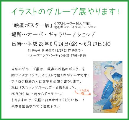 映画ポスター展告知.jpg